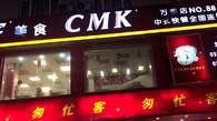 Kentucky Fried Joselito: lo último en copias chinas Video: