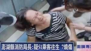Mulher se desespera ao saber de queda de avião em Taiwan Video: