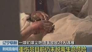 China: 26 mineros muertos y 50 heridos en incendio subterráneo Video: